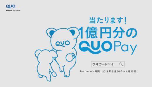 QUOカードPay1億円分が1名様に当たる。(15秒)