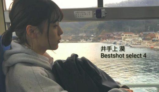 井手上漠 Twitter Instagram TikTok Bestshot select 4