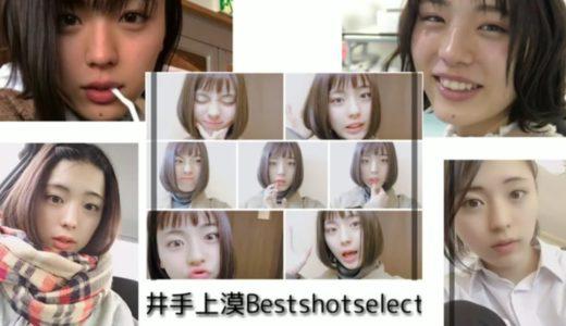 井手上漠 Twitter Instagram TikTok Bestshot select 1