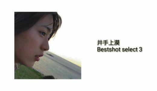 井手上漠 Twitter Instagram TikTok Bestshot select 3
