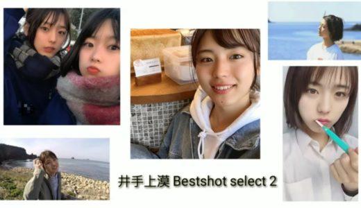 井手上漠 Twitter Instagram TikTok Bestshot select 2
