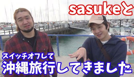 sasukeとオフモードでまったり沖縄旅行に行きました