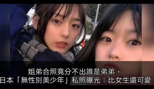 姐弟合照竟分不出誰是弟弟,日本「無性別美少年」私照曝光:比女生還可愛