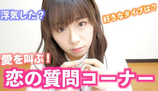 【暴露!?】ぬーんの恋愛質問コーナー