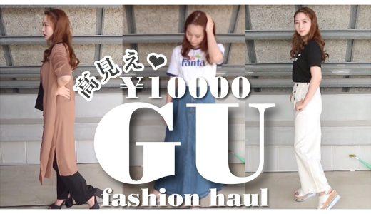 【1万円分】GUで夏服大量購入????可愛い服ばっかり!ジーユー、プチプラ、着回しコーデ