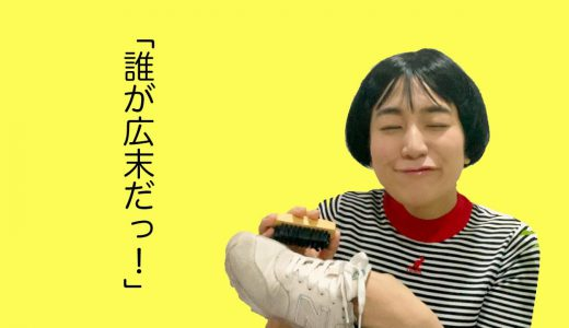 意識しているのにシラをきる人【日本エレキテル連合】【感電パラレル】