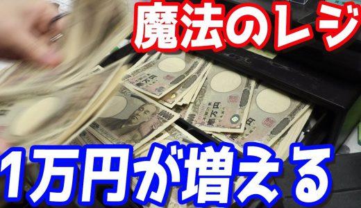 1万円が勝手に増える?カードショップのレジが店長の大好きな諭吉まみれになっちゃうドッキリww