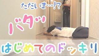 【初ドッキリ】僕が帰宅すると、彼女が倒れてました。