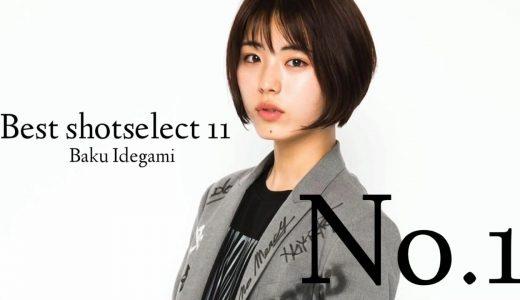 井手上漠 Twitter Instagram TikTok Bestshot select 11