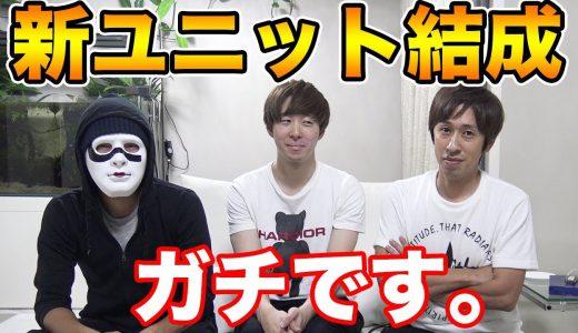 新グループ結成!ヘビーランス【Raphael】