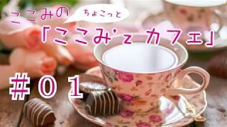 ♯01 ここみの『ちょこっとここみ'z カフェ』♪