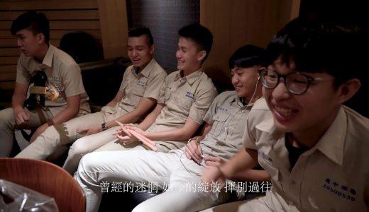 《漠章》建國中學71屆畢業歌徵選作品 (錄音側錄版MV)