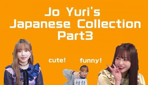 【Jo Yuri】ユリのかわいい日本語集 Part3〔IZ*ONE〕