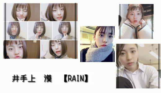 井手上漠 歌唱【RAIN】 SEKAI NO OWARI