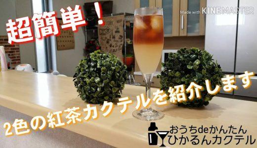 【おうちdeかんたんカクテル????】今回は2色の紅茶カクテルを紹介します♪