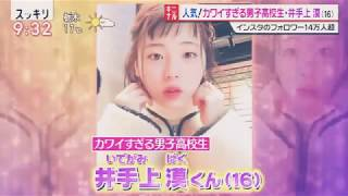 【話題】可愛すぎる男子高校生・井手上漠がスッキリに登場!!2019/3/28