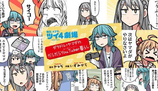 【フルボイス4コマ劇場】ユキ登場 編