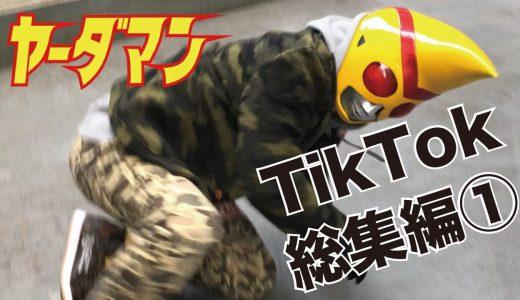 ヤーダマン TikTok動画の総集編①