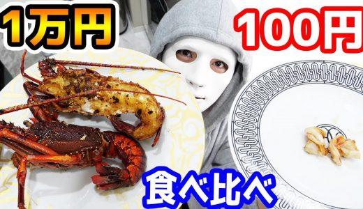 【食べ比べ】超高級伊勢海老!1万円のエビと100円のエビ!食べ比べ【Raphael】
