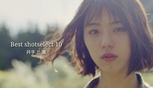 井手上漠 Twitter Instagram TikTok Bestshot select 10