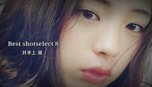 井手上漠 Twitter Instagram TikTok Bestshot select 8