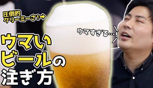 【ビール好きが教える!】ウマいビールの注ぎ方!