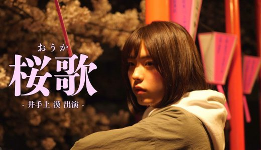 【井手上漠出演MV】桜歌 / カルxピン(17thシングル)