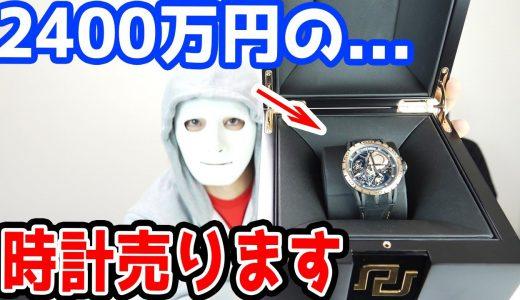 【悲報】2400万の時計売ります・・・・【Raphael】