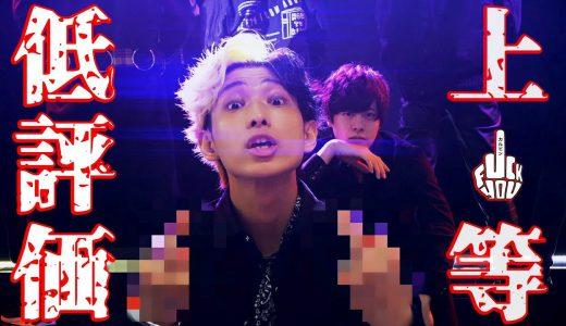 【MV】FXXK YOU / カルxピン(18thシングル)