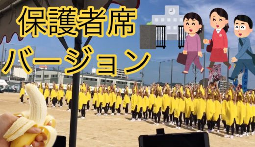 バナナの格好で躍る男子高校生が面白すぎる!ついに保護者席バージョン公開!
