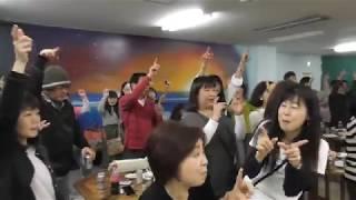 「いなせなロコモーション」(サザンオールスターズ)by 井手隊長&つっちー@あっこちゃんちの焼肉 桑田さん勝手に誕生会