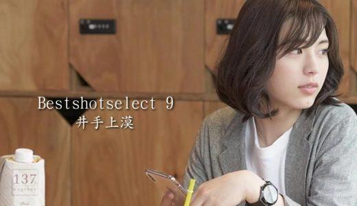 井手上漠 Twitter Instagram TikTok Bestshot select 9