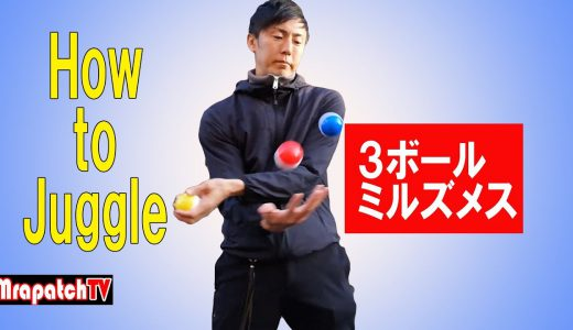How to Juggle (5)~ミルズメス(millsmess)