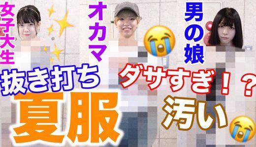 【ダサすぎ】真夏の抜き打ちファッションチェック!!!