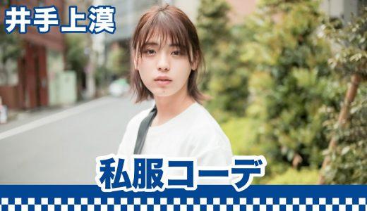 【〇男コーデ】井手上漠のコーデ紹介!|○○男子