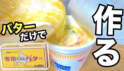 【実験】バターだけでカップヌードルを戻したらウマいのか?