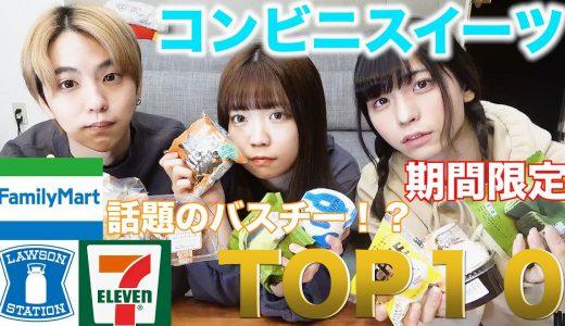 【うますぎ】コンビニスイーツTOP10を食い尽くす!!!