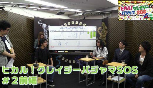 【麻雀】ヒカル!クレイジーパジャマSOS#2前編