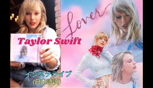 【日本語訳】テイラースウィフトのインスタライブ(2019/6/14)|新アルバム「Lover」発売発表