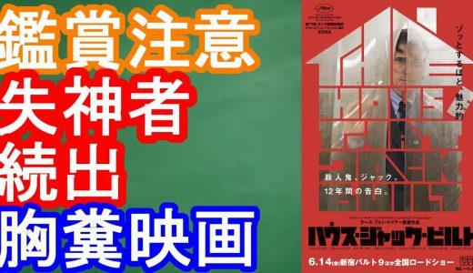 映画『ハウス・ジャック・ビルト』レビュー【DBD #435 映画レビュー & ゲーム実況】