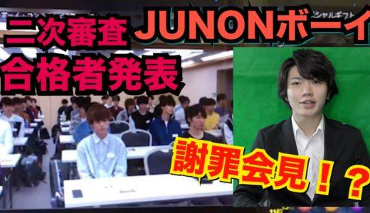 ジュノンボーイパート5  二次審査の結果と謝罪会見!?