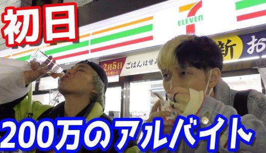【前編】渋谷センター街から新宿駅まで歩いて見つけたコンビニ全てで500円使い切るまで進めません!!