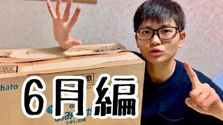 【生配信】わくわく仕送り2019  6月編