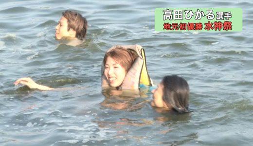 高田ひかる選手 地元初優勝水神祭(20190620)
