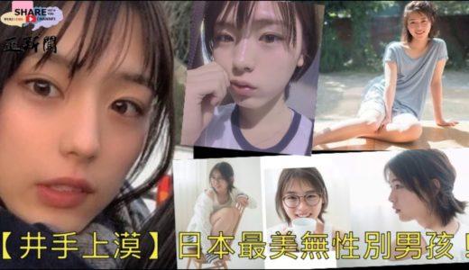 【井手上漠】日本最美「無性別男孩」!