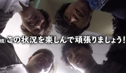 wacci 47都道府県ツアー 密着ドキュメンタリー vol.25