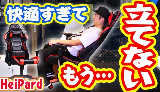 【HeiPard】ずっと欲しかったゲーミングチェアが座り心地良すぎてもう立てませんw