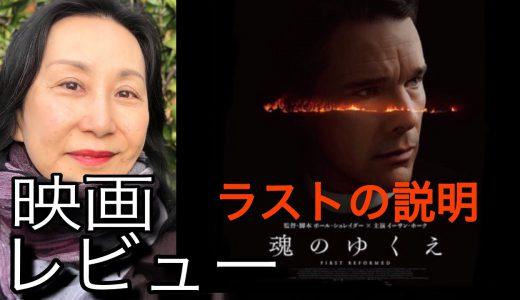 """映画「魂のゆくえ」考察/レビュー/ラストの説明 """"タクシードライバーの現代版、イーサン・ホークの名演"""""""