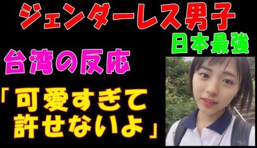 『日本最強の超可愛いジェンダーレスな男(JUNON SUPER BOY)』という記事をを台湾の反応「可愛すぎて許せない」