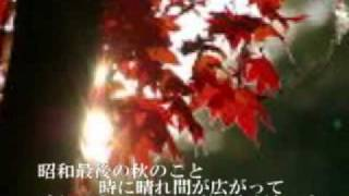 昭和最後の秋のこと  漠・サイモン